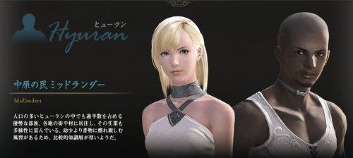 《最终幻想14》五大种族资料详细解析