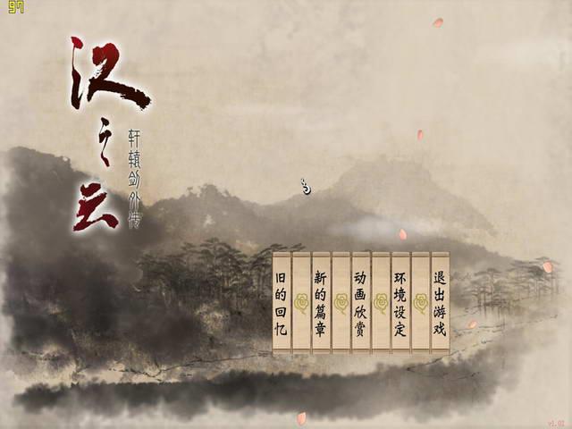 轩辕剑外传汉之云下载 简体中文版