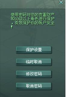 《征途2》特色系统之财产保护5